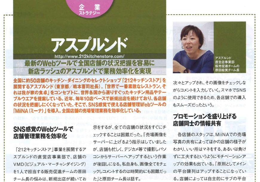 ダイヤモンド・チェーンストア(2015年6月15日号)に掲載のアスプルンド様インタビュー記事内で、催事プロモーションの成功事例としてMiiNAを活用した取組みをご紹介いただきました。